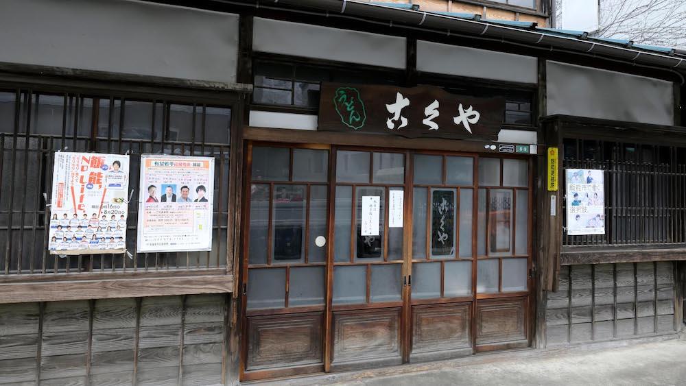 Kokuya__DSC4126