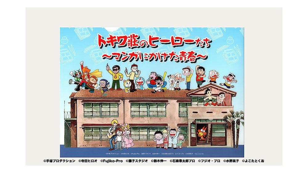 tokiwaso-oyasumidokoro2credit-oldfont.jpg