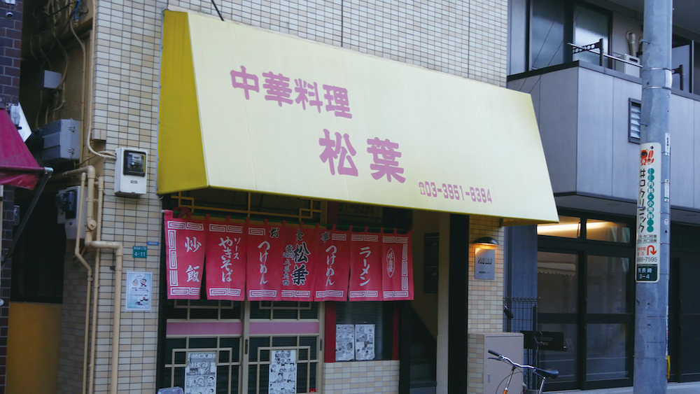 位在豐島區トキワ荘通りお休み処附近的這家拉麵店,是住在「トキワ荘」(常盤庄)的漫畫家們常去的店。