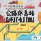 自駕暢遊廣島:公路休息站 『停』『看』『聽』