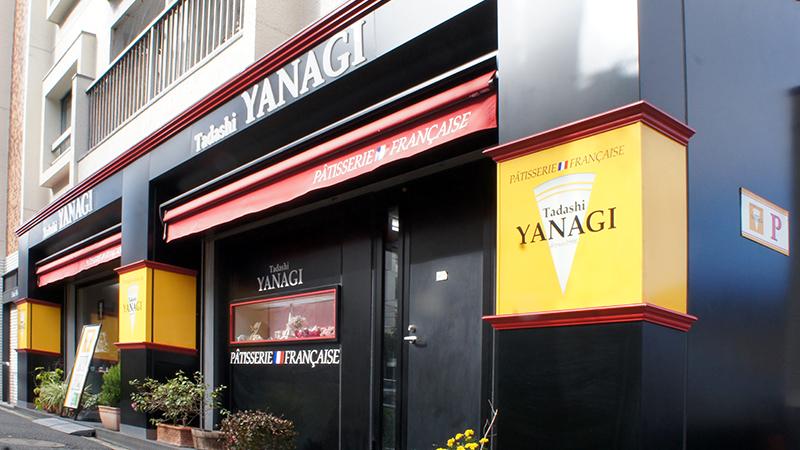 PÂTISSERIE FRANÇAISE Tadashi YANAGI Yakumo Store