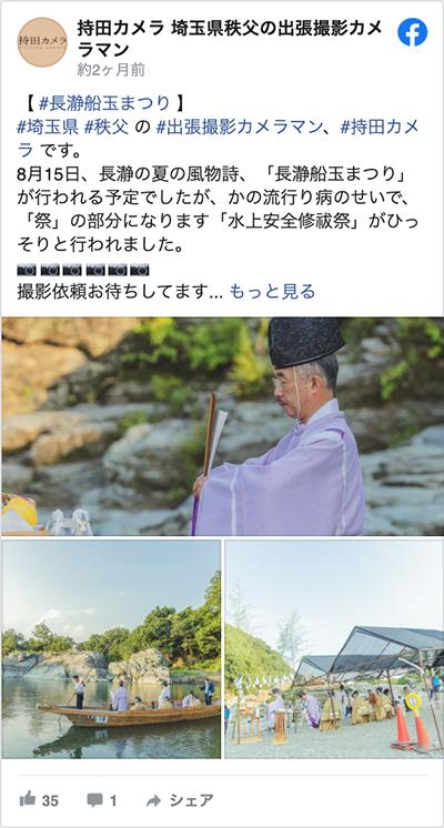 chichibu-facebook-002