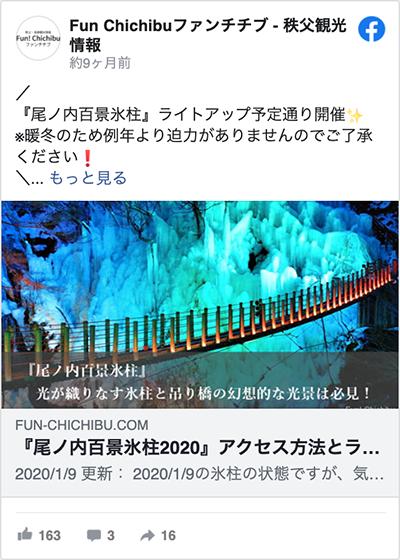 chichibu-facebook-004