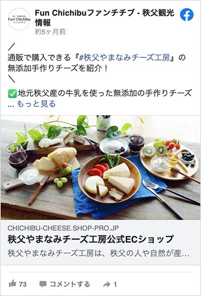 chichibu-facebook-005