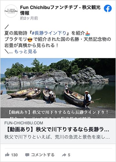chichibu-facebook-006