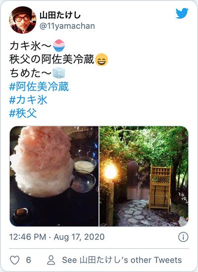 chichibu- twitter-003
