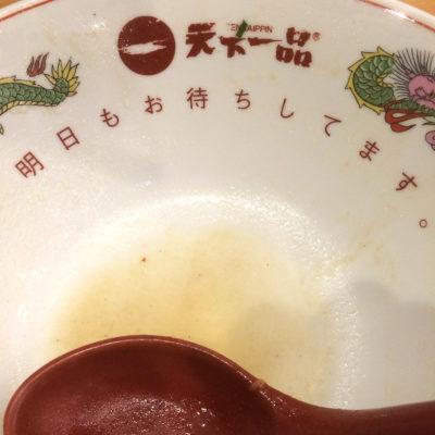 omotenashi in a bowl