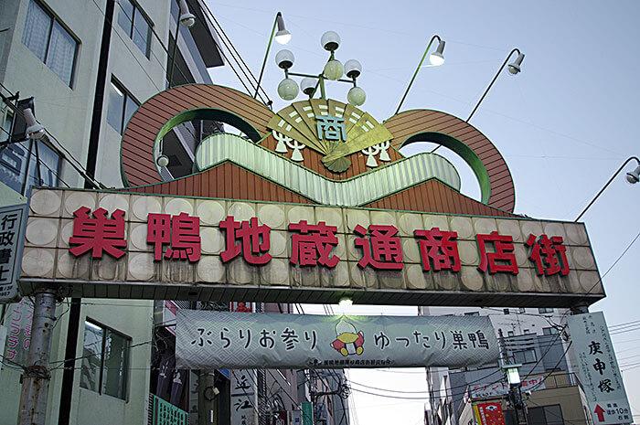 sugamo tokyo shopping specialty