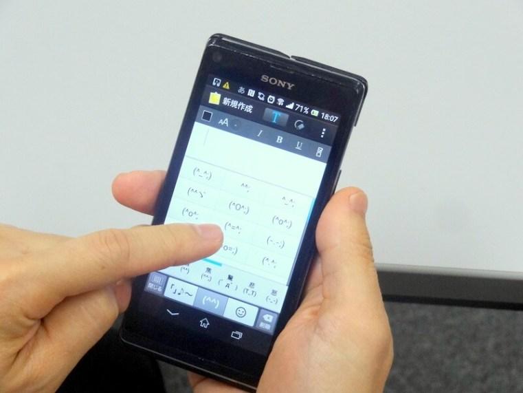 Kaomoji Smartphone