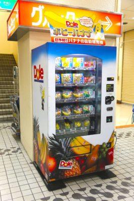 Japanese Banana Vending Machine