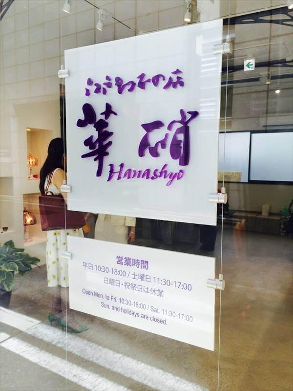 Hanashyo Sign