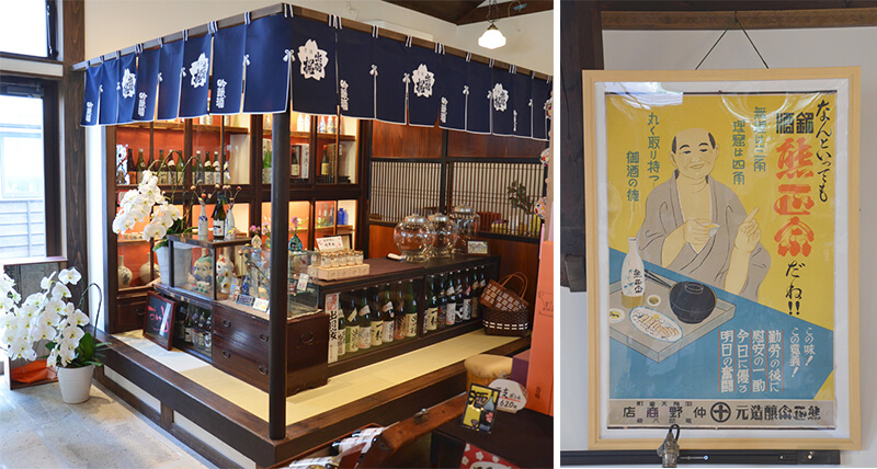 nakano-sake-04