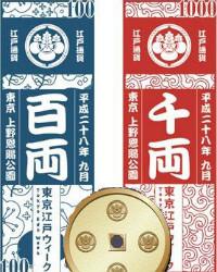Edo currency-Image edited from: edoweek.com