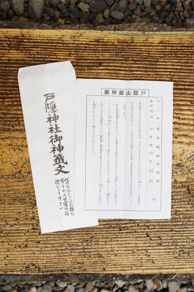 Special Omikuji of Togakushi Shrine