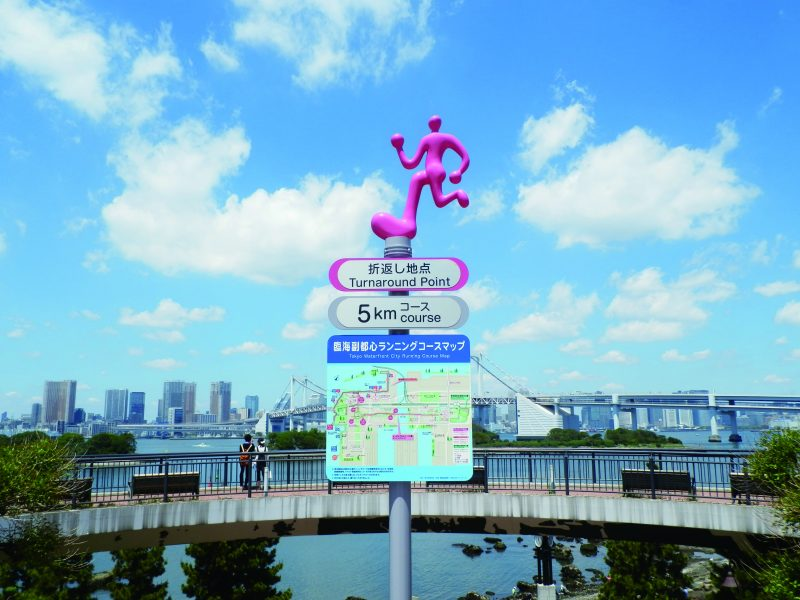 Tokyo Waterfront Running