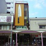 Kamata shop