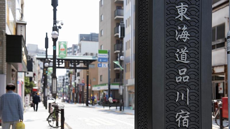 Another 3Hr Trip - Shinagawa Station: Shinagawa Post Station