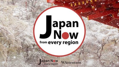 Japan Now from every region