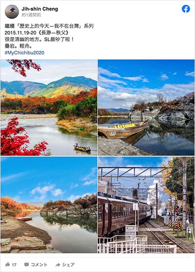 chichibu-facebook-009