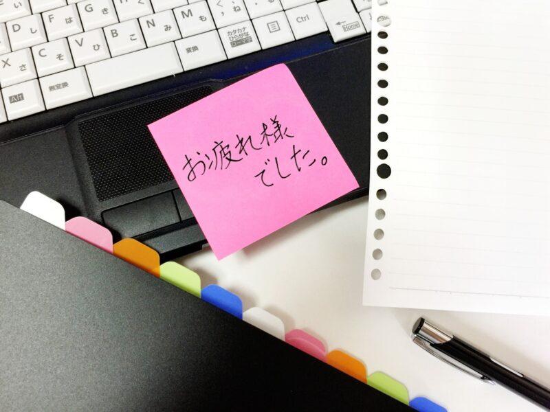 Thank you in Japanese Otsukaresama