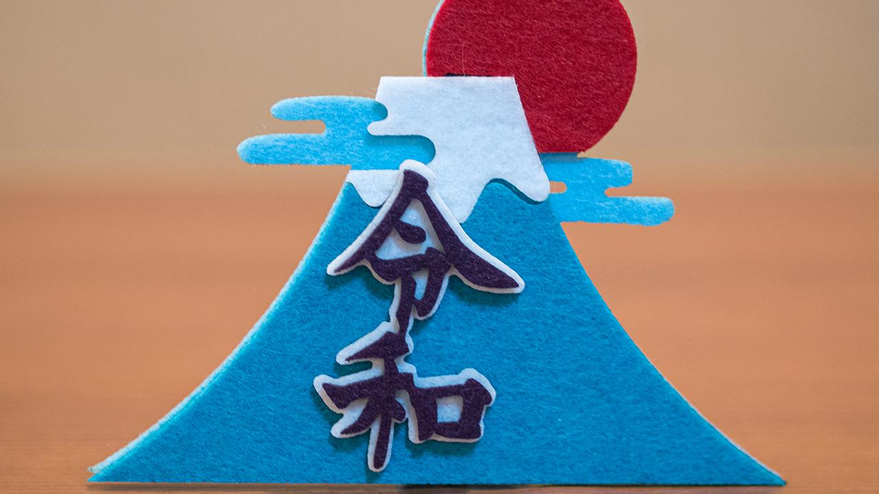 Japanese reiwa era